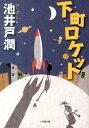 下町ロケット (小学館文庫) [ 池井戸潤 ]