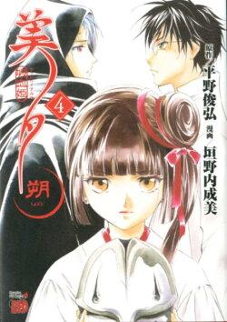 吸血姫美夕 朔(4)