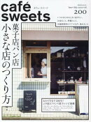cafe-sweets (カフェースイーツ) vol.200