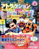 東京ディズニーリゾート アトラクション+ショー&パレードガイドブック 2019 東京ディズニーリゾート35周年スペ…