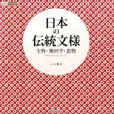 日本の伝統文様生物・幾何学・器物 (Design parts collection) [ 山本薫(グラフィックデザイナー) ]