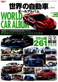 世界の自動車オールアルバム(2019年) (サンエイムック)