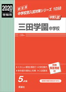 三田学園中学校(2020年度受験用)