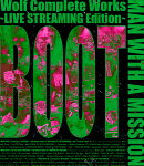 Wolf Complete Works 〜LIVE STREAMING Edition〜 BOOT (通常盤 1BD)【Blu-ray】