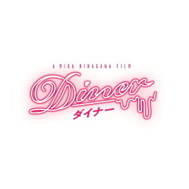 Diner ダイナー DVD 通常盤 [ 藤原竜也 ]