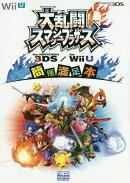 大乱闘スマッシュブラザーズfor NINTENDO 3DS/for Wii U簡