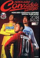 北海道コンサドーレ札幌オフィシャル・ガイドブック(2018)