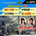 音多Station W [ (カラオケ) ]