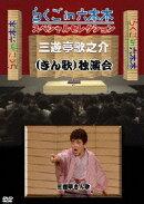 らくごin六本木 スペシャルセレクション 三遊亭歌之介(きん歌) 独演会