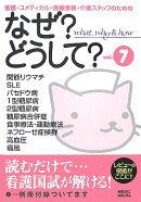 看護・コメディカル・医療事務・介護スタッフのためのなぜ?どうして?(vol.7)