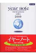 Year note(2009年版 内科・外科等編)
