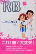 看護師・看護学生のためのレビュ-ブック第10版