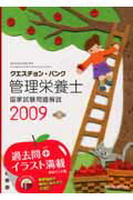 クエスチョン・バンク管理栄養士国家試験問題解説(2009)