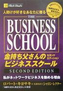 金持ち父さんのビジネススクール・セカンドエディション
