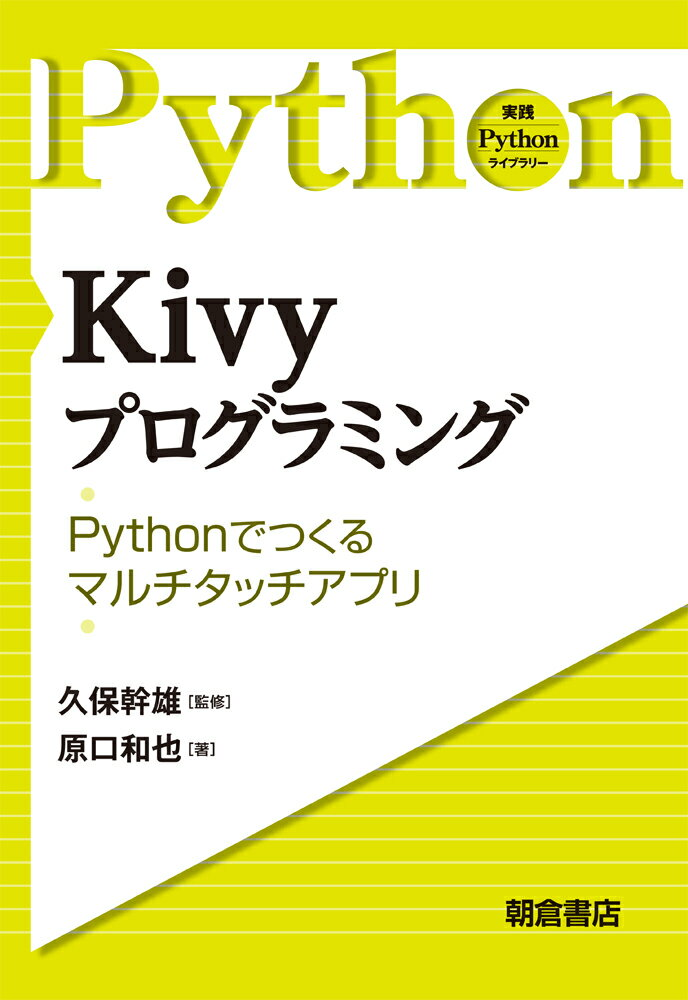 Kivyプログラミング Pythonで作るマルチタッチアプリ (実践Pythonライブラリー) [ 久保幹雄 ]