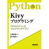 Kivyプログラミング (実践Pythonライブラリー)