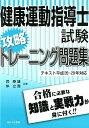健康運動指導士試験攻略トレーニング問題集 テキスト平成26〜29年対応 [ 呉泰雄 ]