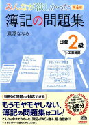みんなが欲しかった 簿記の問題集 日商2級工業簿記 第6版