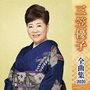 三笠優子 全曲集 2020 [ 三笠優子 ]
