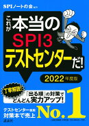 これが本当のSPI3テストセンターだ! 2022年度版
