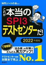 これが本当のSPI3テストセンターだ! 2022年度版 (本当の就職テスト) [ SPIノートの会 ]