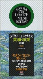 デイリーコンサイス英和・和英辞典第8版 [ 三省堂 ]