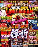 パチスロ実戦術LIMIT BREAK(Vol.2)