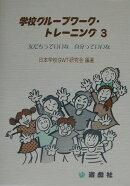 学校グループワーク・トレーニング(3)