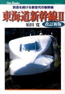 【謝恩価格本】東海道新幹線(2)改訂新版