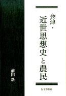 会津・近世思想史と農民