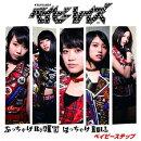 ぶっちゃけRock'n はっちゃけRoll/ベイビーステップ(CD+DVD)