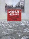 文明開化期の横浜・東京 古写真でみる風景 [ 横浜都市発展記念館 ]