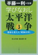 学びなおし太平洋戦争 3 運命を変えた「昭和18年」