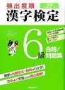 平成29年版 頻出度順 漢字検定6級 合格!問題集 [ 受験研究会 ]