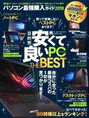 パソコン最強購入ガイド(2018)