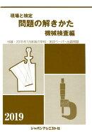 現場と検定問題の解きかた機械検査編(2019年版)