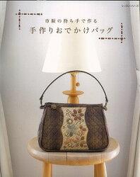 【バーゲン本】手作りおでかけバッグー市販の持ち手で作る