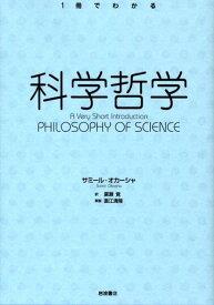 科学哲学 (1冊でわかる) [ サミール・オカーシャ ]