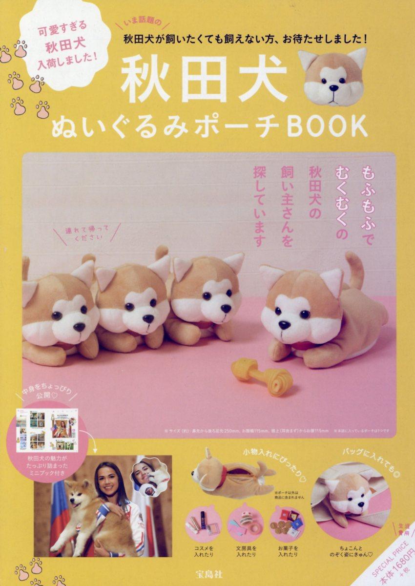 秋田犬ぬいぐるみポーチBOOK ([バラエティ])