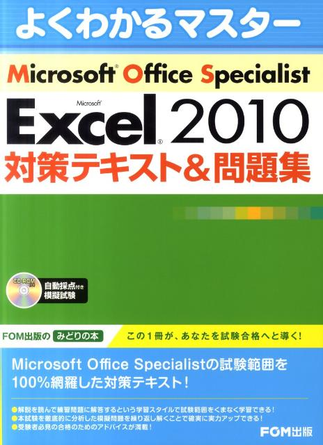 Microsoft Office Specialist Microsoft Excel 2010 対策テキスト&問題集 Microsoft Office Speciali (よくわかるマスター) [ 富士通エフ・オー・エム株式会社 ]