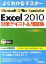 Microsoft Office Specialist Microsoft Excel 2010 対策テキスト&問題集 Microsoft Office Spe...
