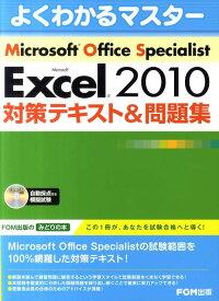 Microsoft Office Specialist Microsoft Excel 2010 対策テキスト&問題集 Microsoft Office Speciali (よくわかるマスター) [ 富士通エフ・オー・エム株式会社 ]