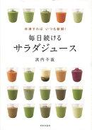 【バーゲン本】冷凍すればいつも新鮮!毎日続けるサラダジュース