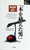 英和対照で読む「木を植えた男」