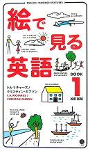 絵で見る英語(book 1)改訂新版