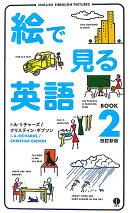 絵で見る英語(book 2)改訂新版