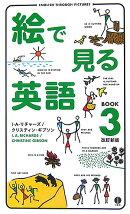 絵で見る英語(book 3)改訂新版