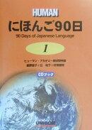 にほんご90日(第1巻)