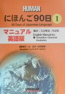 にほんご90日(第1巻 マニュアル英語版)