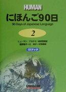 にほんご90日(第2巻)